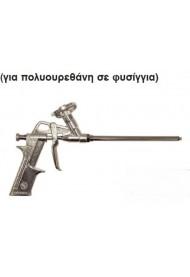 ΠΙΣΤΟΛΙ ΠΟΛΥΟΥΡΕΘΑΝΗΣ 42225